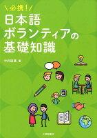 必携!日本語ボランティアの基礎知識