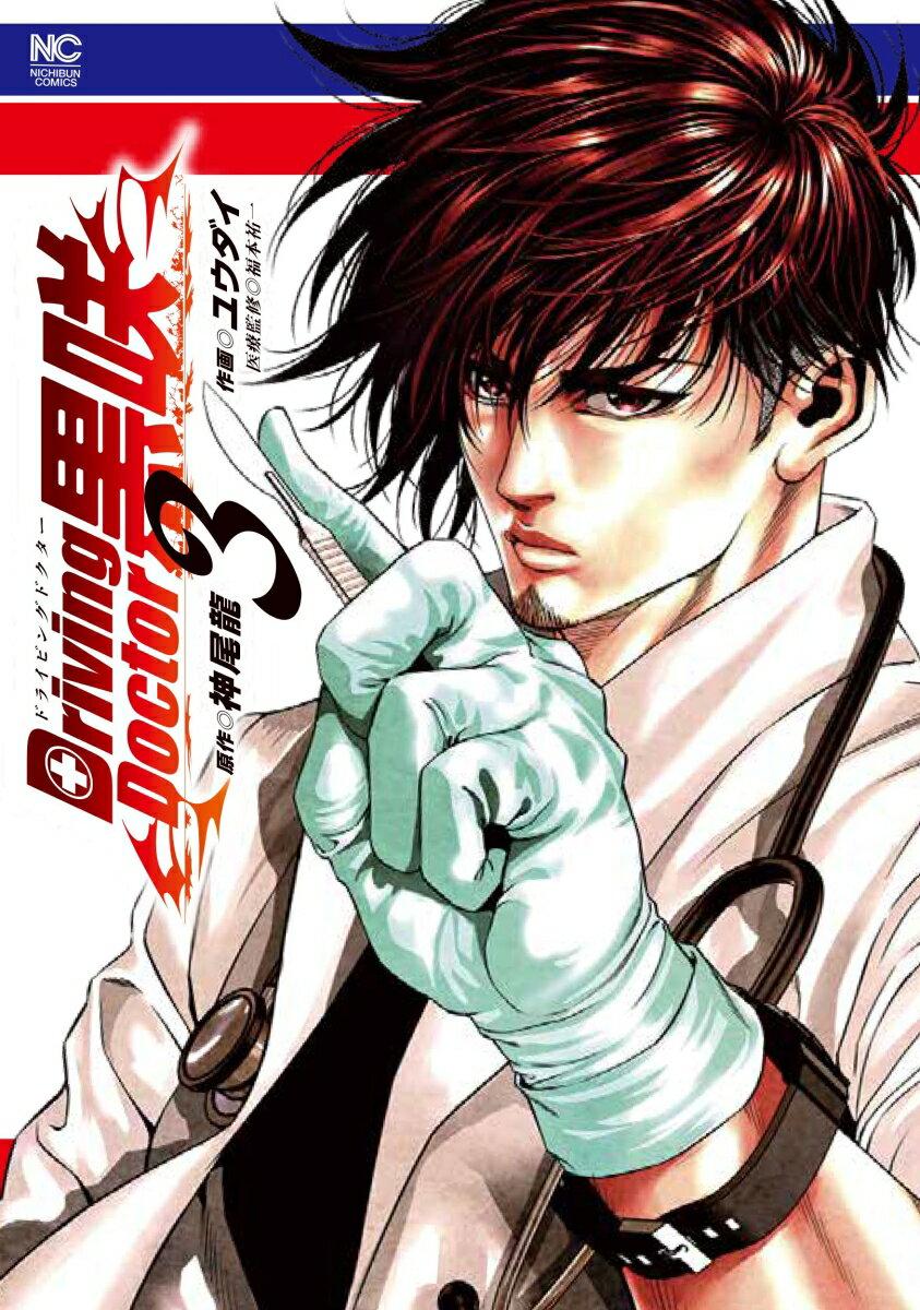 Driving Doctor 黒咲 ( 3)