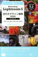 Photoshop Lightroom 5逆引きデザイン事典PLUS