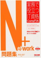 ネットワークをゼロから学べる合格に必要な全知識をまとめて確認。