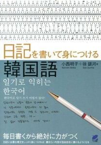 【楽天ブックスなら送料無料】日記を書いて身につける韓国語 [ 小西明子 ]