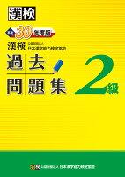 漢検 2級 過去問題集 平成30年度版