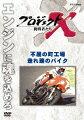 プロジェクトX 挑戦者たち 不屈の町工場 走れ 魂のバイク