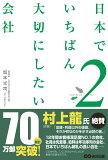 日本でいちばん大切にしたい會社(2) [ 坂本光司 ]