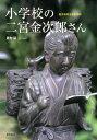 小学校の二宮金次郎さん 鹿児島県全調査資料 [ 酒匂猛 ]