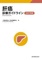 肝癌診療ガイドライン 2017年版