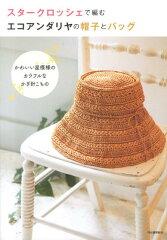 【送料無料】スタークロッシェで編むエコアンダリヤの帽子とバッグ