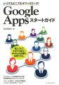 Google Appsスタートガイド