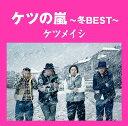 【送料無料】ケツの嵐~冬BEST~