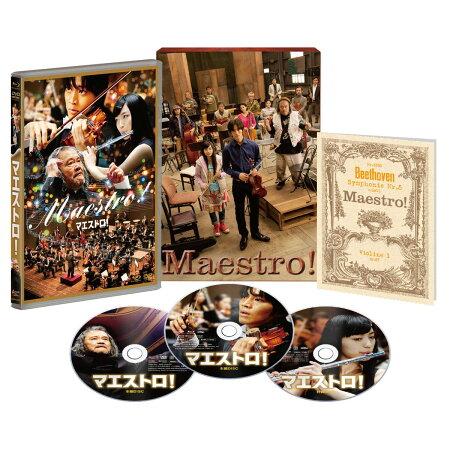 マエストロ! Blu-ray&DVDセット 豪華版【初回限定生産】【Blu-ray】