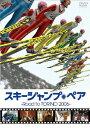 スキージャンプ・ペア Road to TORINO 2006 [ 谷原章介 ]