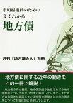 よくわかる地方債 市町村議員のための (月刊「地方議会人」別冊)