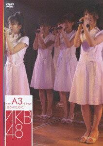 【楽天ブックスならいつでも送料無料】teamA 3rd Stage「誰かのために」 [ AKB48 ]