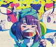 ミカヅキ (期間生産限定アニメ盤 CD+DVD) [ さユり ]