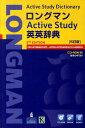 【楽天ブックスならいつでも送料無料】ロングマンActive Study英英辞典5訂版