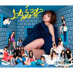 【送料無料】上からマリコ(Type-B CD+DVD)(初回プレス生写真封入) [ AKB48 ]
