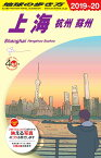 D02 地球の歩き方 上海 杭州 蘇州 2019〜2020 [ 地球の歩き方編集室 ]