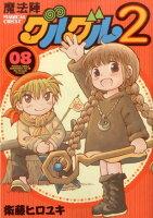 魔法陣グルグル2(08)