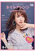 ネイルアレンジLesson Book