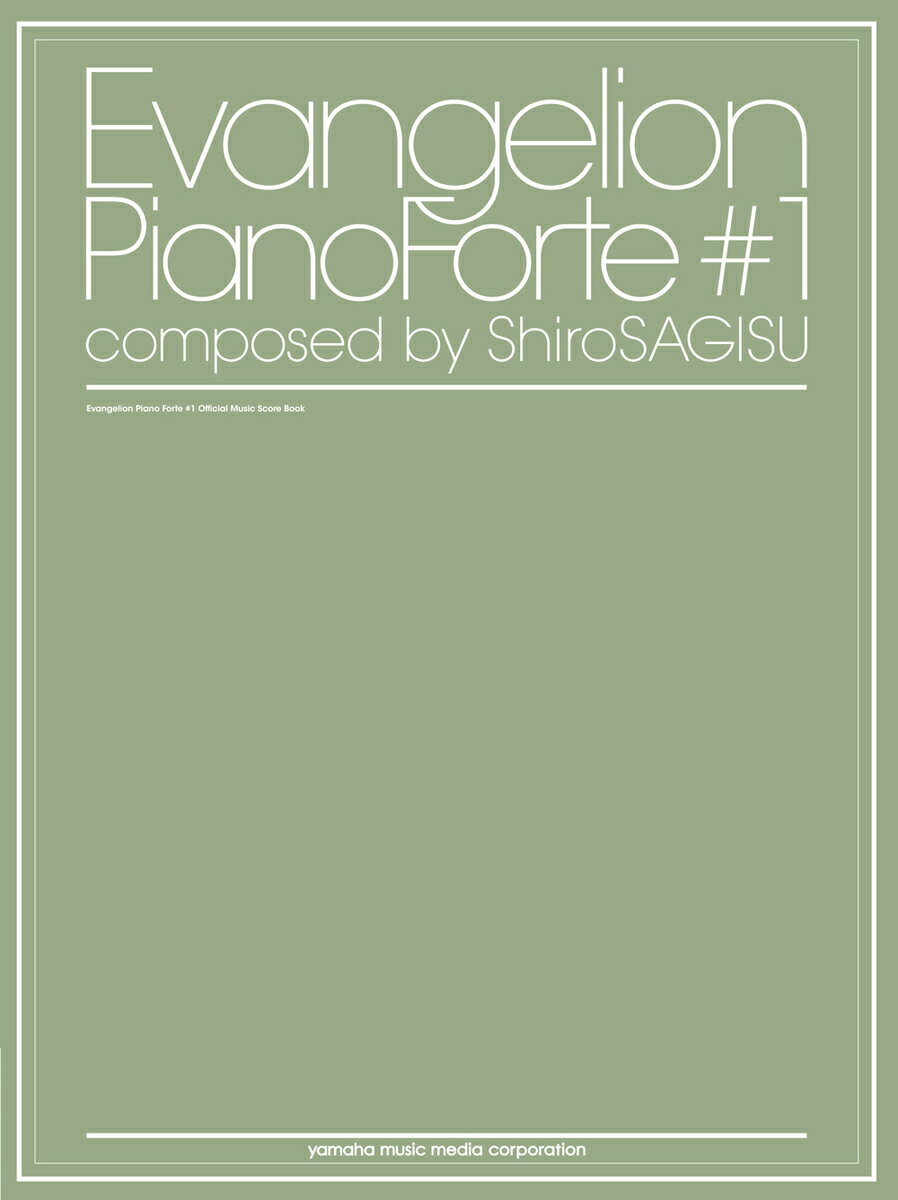 EVANGELION Piano Forte #1 〜エヴァンゲリオン ピアノフォルテ #1〜 オフィシャルミュージックスコアブック画像