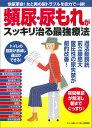 頻尿・尿もれがスッキリ治る最強療法 快尿革命!女と男の尿トラブルを自力で一掃! (Makino mook マキノ出版ムック)