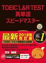 TOEIC(R)L&R TEST英単語スピードマスター [ 成重 寿 ]