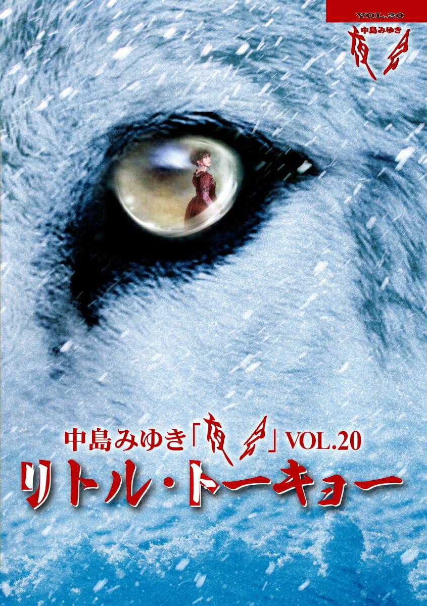 夜会VOL.20「リトル・トーキョー」【Blu-ray】