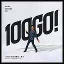 100GO!回の確信犯/狐火 [ 郷ひろみ ]