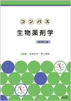 コンパス生物薬剤学(改訂第3版)