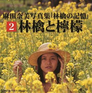 麻田奈美写真集『林檎の記憶』2「林檎と檸檬」 [ 青柳陽一 ]