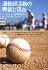 運動部活動の戦後と現在 なぜスポーツは学校教育に結び付けられるのか [ 中澤篤史 ]