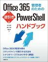 Office 365管理者のための逆引きPowerShellハンドブック [ 太田 浩史 ]