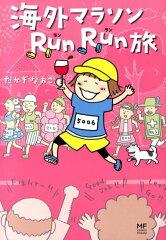 【楽天ブックスなら送料無料】海外マラソンRunRun旅 [ たかぎなおこ ]
