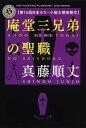 庵堂三兄弟の聖職 (角川ホラー文庫) [ 真藤 順丈 ]