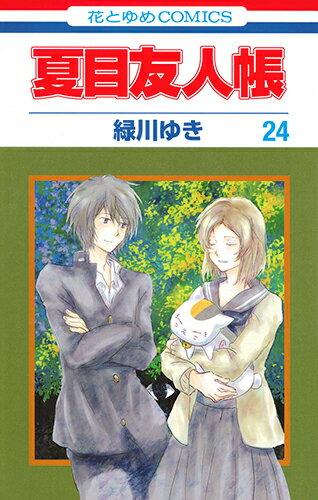 少女, 白泉社 花とゆめC  24