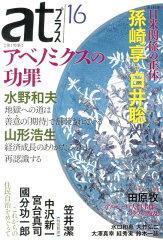 【送料無料】atプラス(16(2013.5))