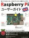 【送料無料】Raspberry Piユーザーガイド [ エベン・アプトン ]