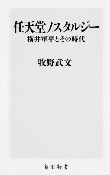 「任天堂ノスタルジー」の表紙