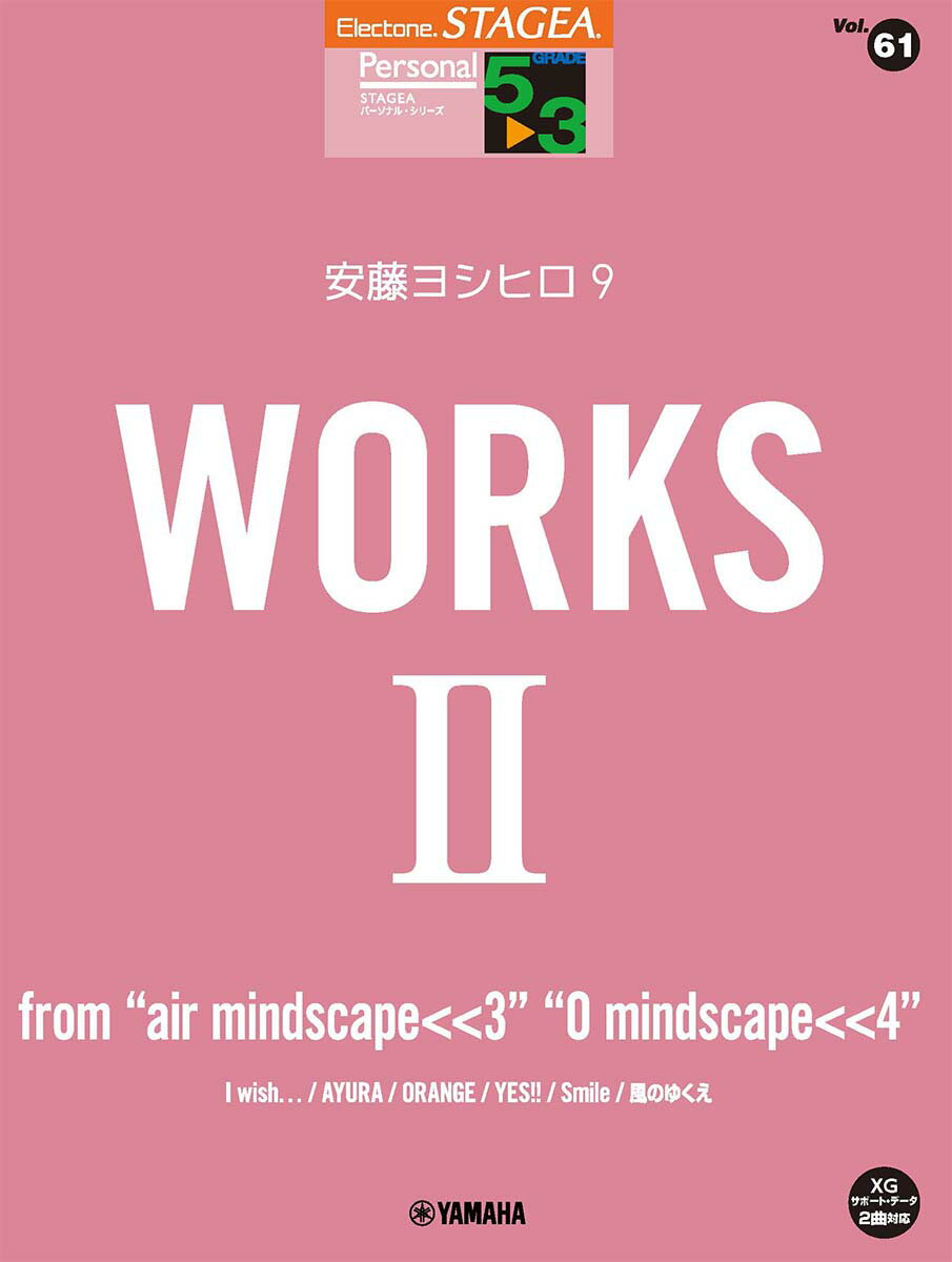 """STAGEA パーソナル 5〜3級 Vol.61 安藤ヨシヒロ9 『WORKS 2 〜from """"air mindscape<<3""""""""O mindscape<<4""""』画像"""