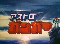 アストロガンガー【Blu-ray】