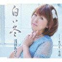 演歌歌手、浅田あつこのカラオケ人気曲ランキング第6位 「まつり一本道」を収録したCDのジャケット写真。