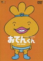 おでんくん DVD-BOX6