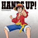 【送料無料】HANDS UP!(初回生産限定盤 ルフィver.) [ 新里宏太 ]