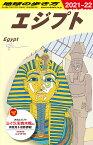 E02 地球の歩き方 エジプト 2021~2022 (地球の歩き方E アフリカ・中近東) [ 地球の歩き方編集室 ]