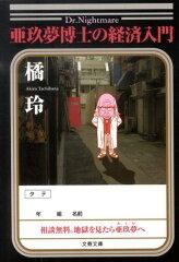 亜玖夢博士の経済入門