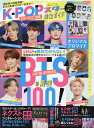 K-POPスター完全ガイド (100%ムックシリーズ 完全ガイドシリーズ 280)
