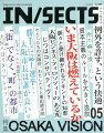 IN/SECTS(vol.005(2012 Se)