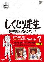 しくじり先生 俺みたいになるな!! DVD 第7巻 下巻