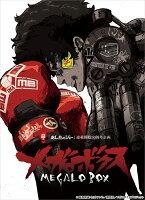 メガロボクス Blu-ray BOX 3 特装限定版<最終巻>【Blu-ray】