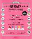 大人の動物占いBook 2020年の運勢 [ 主婦の友社 ]